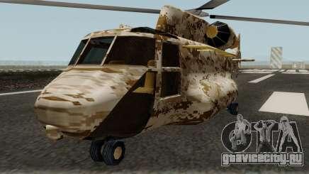 Retexture Cargobob для GTA San Andreas