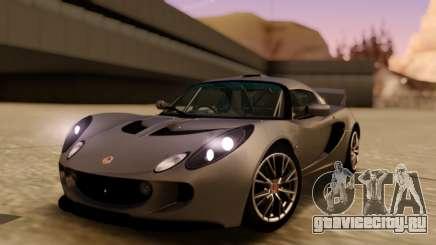 Lotus Exige Beige для GTA San Andreas