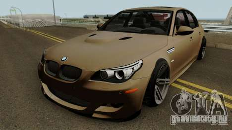 BMW M5 E60 High Quality для GTA San Andreas