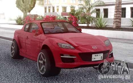 Mazda RX-8 FE3S для GTA San Andreas
