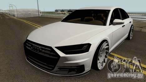 Audi A8 SlowDesign 2018 для GTA San Andreas