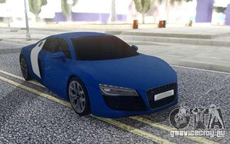 Audi R8 Special для GTA San Andreas
