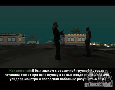 Миссия Слендермен для GTA San Andreas