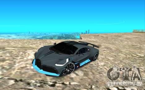 Buggati Divo IVF для GTA San Andreas