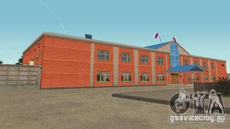 Администрация посёлка GTA Criminal Russia для GTA San Andreas
