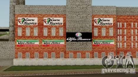 Alfa Romeo Factory для GTA San Andreas