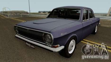 GAZ 24 Volga Stock для GTA San Andreas
