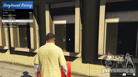 Greyhound Racing Mod 1.1 для GTA 5