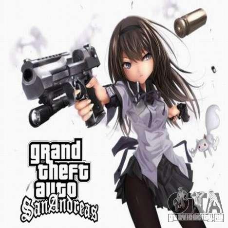 Новые загрузочные экраны аниме для GTA San Andreas