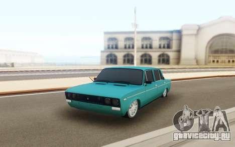 ВАЗ 2106 Заниженный для GTA San Andreas