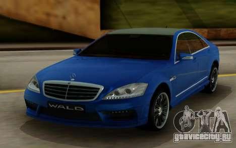 Mersedes-Benz W221 WALD BLACK BISON для GTA San Andreas