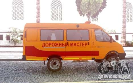 ГАЗель Бизнес для GTA San Andreas