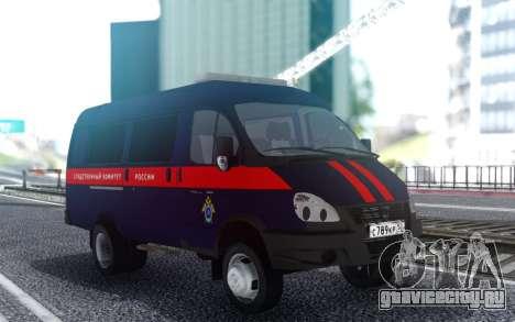 ГАЗель 33023 Следственного комитета РФ для GTA San Andreas
