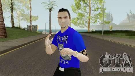 Ultras Zeta для GTA San Andreas