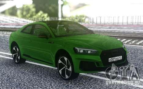 Audi RS5 2018 для GTA San Andreas