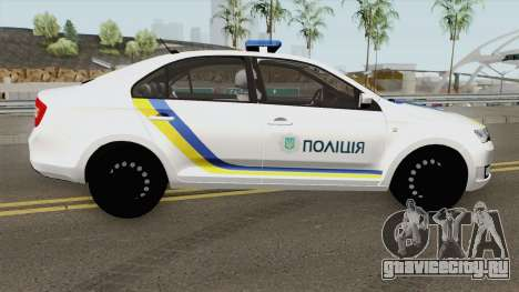 Skoda Rapid (Police Of Ukraine) для GTA San Andreas
