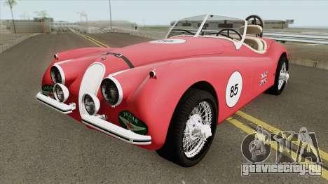 Jaguar XK120 для GTA San Andreas