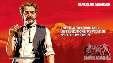 Red Dead Reception 2 Loadscreen (HD) для GTA San Andreas