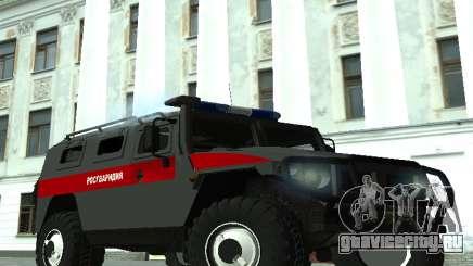 ГАЗ 2330 Росгвардия для GTA San Andreas