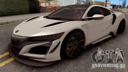 Acura NSX 2017 для GTA San Andreas