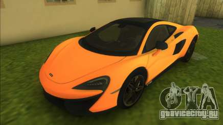 McLaren 570GT 2016 для GTA Vice City