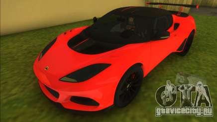 2018 Lotus Evora GT 430 для GTA Vice City
