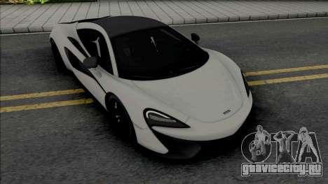 McLaren 570S [HQ] для GTA San Andreas