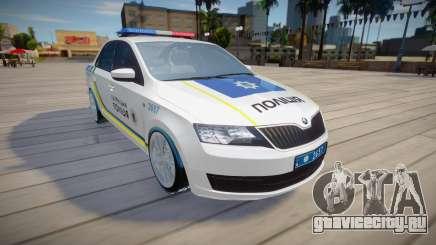 Skoda Rapid - Патрульная полиция Украины для GTA San Andreas