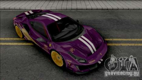 Ferrari 488 Pista для GTA San Andreas