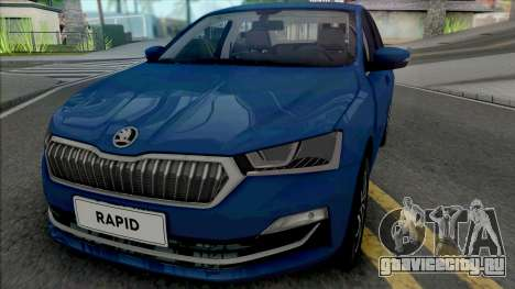 Skoda Rapid 2019 для GTA San Andreas